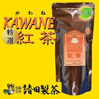 2018年 静岡 川根 久野脇産 べにふうき茶葉 「特選KAWANE紅茶 50g」3個セット (合計150g) 純国産 和 紅茶 川根紅茶 リーフ ティー 静岡茶