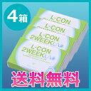 【送料無料】エルコン2ウィークUV 4箱セット/2週間使い捨てコンタクトレンズ/シンシア