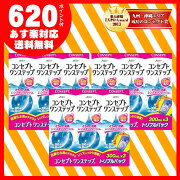 【100円OFFクーポン配布中♪】【ポイント10倍】【送料無料】コンセプトワンステップトリプルパック3セット【あす楽対応】
