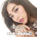 .EYEDDiCT 1箱 (10枚入り)【ワンデー】【カラコン】【カラーコンタクト】【メール便配送可能】。