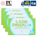 .【送料無料】エルコン2ウィークUV 4箱セット/2週間使い捨てコンタクトレンズ/シンシア
