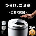 【ひらけ ゴミ箱】ジータ ゴミ箱 ダストボックス おしゃれ ふた付き 45リットル 自動 ZitA 自動ゴミ箱 センサー キッチン 45L 自動開閉 大容量 保証あり