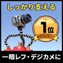 【重い一眼レフもしっかり支える】デジカメ/一眼レフカメラ用く...