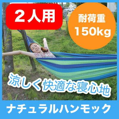 二人用 ハンモック キャンプ用寝具 パラシュート 海 アウトドア レジャー 南米気分でリラ…...:sakuradome:10000167