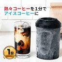 NHK まちかど情報室 おはよう日本で紹介【熱々コーヒーを1分でアイスコーヒーに】 淹れたてのアイスコーヒー お気に入りのコーヒー豆 コーヒーメーカー ドリップ コーヒー粉で使用可能 Hyperchiller ハイパーチラー 送料無料 アイスコーヒーメーカー ギフトにも