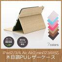 木目調 iPad 2/3/4 Air Air2 mini123/mini4 対応 スマートカバー スタンド PU レザー ケース 自動スリープ ウッドデザイン ブラック、ブラウン ライトブラウン ピン