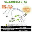 【3本セットさらにお得】充電用マルチケーブル 3本【Apple製品 GALAXY Lightning microUSB USB】【iPhone アイフォン ギャラクシー ライトニング】