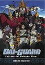 地球防衛企業ダイ・ガード コンプリート 全26話 DVD TVアニメ Dai Guard Complete TV Series・お取寄