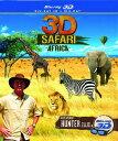 サファリ アフリカ 3D Safari Africa [Blu-ray] ドキュメンタリー 洋画 DVD