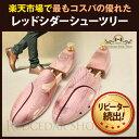 品質も重視するなら⇒楽天市場で最もコスパに優れたシューツリー 23.5-29cm レッドシダー メンズ レディース シューキーパー 革靴に 木製