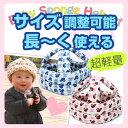 【ケガ防止に!】乳幼児用 スポンジヘルメット ベビー ヘルメット 【ハイハイ・よちよち歩きの赤ちゃん