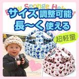 【サイズ調整できて長く使える・超軽量】乳幼児用 スポンジヘルメット ベビー ヘルメット 【ハイハイ・よちよち歩きの赤ちゃんにぴったり♪】
