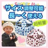 【ケガ防止に!】乳幼児用 スポンジヘルメット ベビー ヘルメット 【ハイハイ・よちよち歩きの赤ちゃんにぴったり♪】