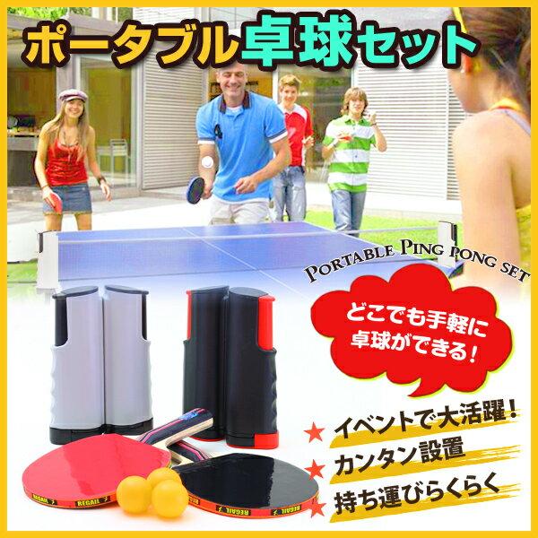 【テーブルが卓球台に早変わり】ポータブル 卓球セット ピンポン 卓球ネット ラケット ボー…...:sakuradome:10004053