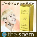 【送料無料+特典付】韓国 ザセム [the saem] ゴールド スネール バー/石鹸 100g