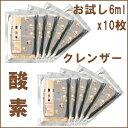 お試し10枚セット【送料無料+特典付】オゼック酸素マスククレンザー(モストモイスト)6ml