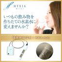 【送料無料】HYXIA mini(ハイシアミニ) 飲料用 水素水生成器 高濃度水素水 飲む水素水