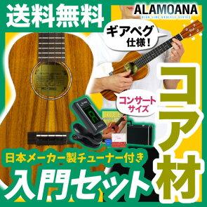 ウクレレAlaMoanaUKC-38006点セット(教則本)