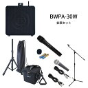 ポータブル PA アンプ Belcat BWPA-30W [ワイヤレスマイク&スピーカー スタンドセットI ] 【BWPA30 MBCS02 WSDM GLR6A CM2000 PU4500】