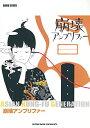 【書籍・楽譜/バンドスコア】ASIAN KUNG?FU GENERATION (アジアンカンフージェ