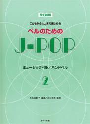 こどもから大人まで楽しめるベルのためのJ-POP2改訂新版
