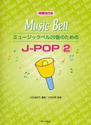 増補改訂版ミュージックベル20音のためのJ-POP2