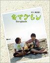 【書籍・楽譜/ギタースコア】 ギター弾き語り キマグレン Songbook【シンコー】【メール便対応