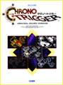 【書籍/教則本】クロノ・トリガー(楽しいバイエル併用)【ドレミ】【クロノトリガー、ピアノ楽譜】【メー