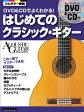 【書籍、楽譜 / 教則本】 DVD&CDでよくわかる! はじめてのクラシック・ギター【リットー】【ゆうパケット対応】