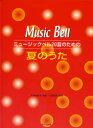 【書籍、楽譜 / ハンドベル】ミュージックベル20音のための 夏のうた/70521【サーベル】【ゆうパケット対応】