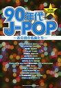 【書籍・楽譜/バンドスコア】 90年代J?POP -あの頃の名曲たち- 【シンコー】【90年代の人気