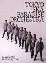 【書籍・楽譜/バンドスコア】 東京スカパラダイスオーケストラ/BEST SELECTION/GTL0