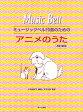 【書籍、楽譜 / ハンドベル トーンチャイム】ミュージックベル20音のためのアニメのうた 改訂新版【サーベル】【ゆうパケット対応】