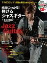 【書籍・楽譜/ギター教則本】絶対にわかる! 弾けるジャズギター/GTL01092013【ヤマハ】【ゆうパケット対応】