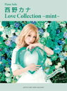 【書籍、楽譜 / ピアノスコア】西野カナ「Love Collection 〜mint〜」【ヤマハ】【ゆうパケット対応】