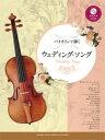 【書籍、楽譜 / バイオリンスコア】バイオリンで弾く ウェディング・ソング 【カラオケCD付