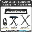 CASIO カシオ キーボード CTK-2200/スタンド・イス・ヘッドフォン セット【CTK2200 KS4800 KB4400 HP170】【発送区分:大型】