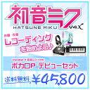 CRYPTON Vocaloid4 初音ミクV4X ボカロP デビューセット【MIDIキーボード/オーディオインターフェイスも付属のボカロ入門セット!】【M..