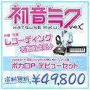 CRYPTON Vocaloid4 初音ミクV4X ENGLISH バンドル版 ボカロP デビューセット【MIDIキーボード/オーディオインターフェイスも付属のボカ..