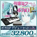 【送料無料】CRYPTON Vocaloid 3 初音ミク V3 ボカロP デビューセットLite【MIDIキーボード/オーディオインターフェイスも付属のボカロ入門セット!】【クリプトン ボーカロイド】【TASCAM US-100 / KORG micro KEY 25】
