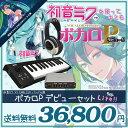 【送料無料】CRYPTON Vocaloid 3 初音ミク V3 ENGLISH バンドル版 ボカロP デビューセットLite【MIDIキーボード/オーディオインターフェイスも付属のボカロ入門セット!】【クリプトン ボーカロイド】【TASCAM US-100 / KORG micro KEY 25】