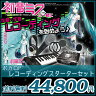CRYPTON Vocaloid 3 初音ミク V3 ボカロP レコーディングスターターセット【MIDIキーボード/オーディオインターフェイスも付属のボカロP機材セット!】【クリプトン ボーカロイド】【TASCAM US-366-SC / KORG micro KEY 25】