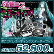 CRYPTON Vocaloid 3 初音ミク V3 ENGLISH バンドル版 ボカロP レコーディングスターターセット【MIDIキーボ/インターフェイスも付属のボカロP機材セット!】【クリプトン ボーカロイド】【TASCAM US-366-SC / KORG micro KEY 25】