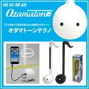 明和電機 オタマトーンテクノ【Otamatone techno スマートフォン連動 スマフォ】