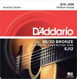 "D'Addario ダダリオ アコースティックギター弦 EJ12 ""80/20 Bronze Round Wound"" [daddario アコギ弦 EJ-12]【ゆうパ"