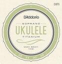 "D'Addario ダダリオ ウクレレ弦 EJ87S ""Titanium Ukulele Soprano"" [daddario EJ-87S]【ゆうパケット対応】"