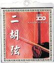 ニ胡 (胡弓) セット弦 N-500 [N500]【ゆうパケット対応】