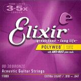 Elixir エリクサー アコースティックギター弦 ポリウェブ Extra Lght #11000 [.010-.047]【メール便対応】【TOKAI20141004】