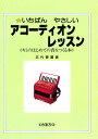 アコーディオン用教則本 KBA-100 [KBA100]【ゆうパケット対応】
