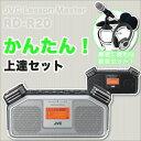 JVC ポータブル・デジタル・レコーダー Lesson Master RD-R20 かんたん上達セット【コンタクト・マイクをプレゼント!】 【RDR20 マイク レッスンマスター】【CM4000 HP170 WSDMx2 KP10SMSM】